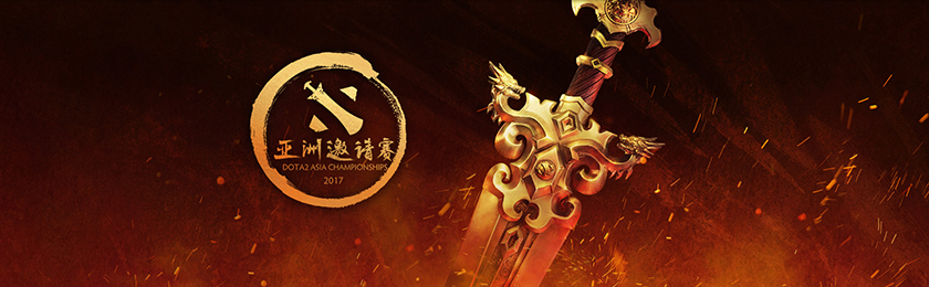Dive into the DOTA Asia Championships 2017